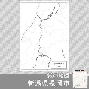 新潟県長岡市の紙の白地図 A1サイズ2枚セット|freemap