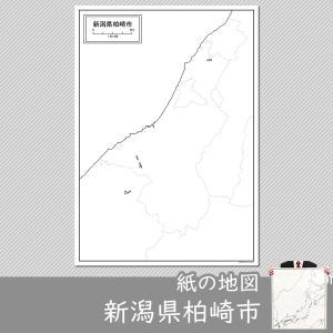 新潟県柏崎市の紙の白地図 A1サイズ2枚セット|freemap