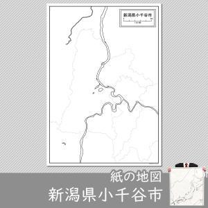 新潟県小千谷市の紙の白地図 A1サイズ2枚セット|freemap