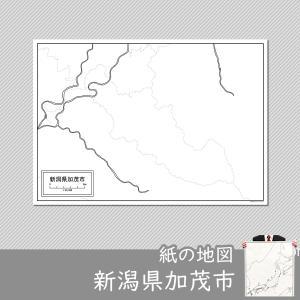 新潟県加茂市の紙の白地図 A1サイズ2枚セット|freemap