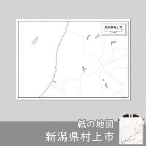 新潟県村上市の紙の白地図 A1サイズ2枚セット|freemap