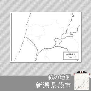 新潟県燕市の紙の白地図 A1サイズ2枚セット|freemap