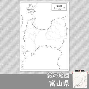 富山県の紙の白地図|freemap