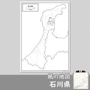 石川県の紙の白地図|freemap