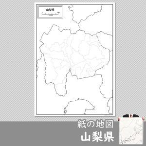 山梨県の紙の白地図|freemap