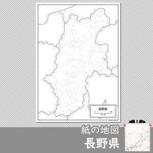 長野県の紙の白地図|freemap