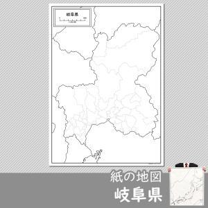 岐阜県の紙の白地図|freemap