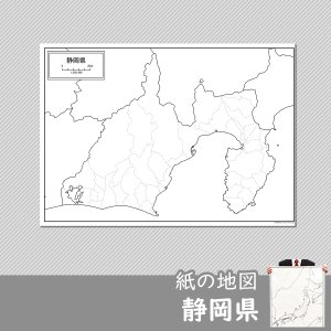 静岡県の紙の白地図|freemap