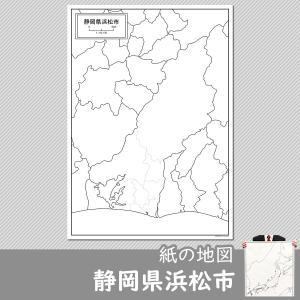 静岡県浜松市の紙の白地図|freemap