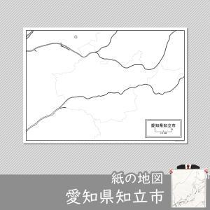 愛知県知立市の紙の白地図|freemap