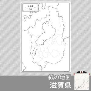 滋賀県の紙の白地図|freemap