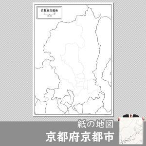 京都府京都市の紙の白地図|freemap