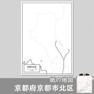 京都府京都市北区の紙の白地図|freemap