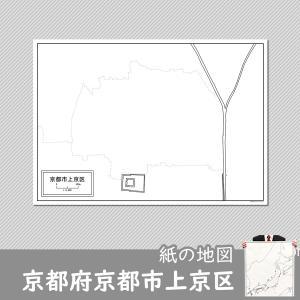 京都府京都市上京区の紙の白地図|freemap