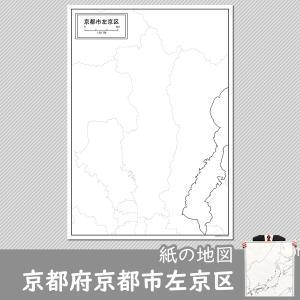 京都府京都市左京区の紙の白地図|freemap