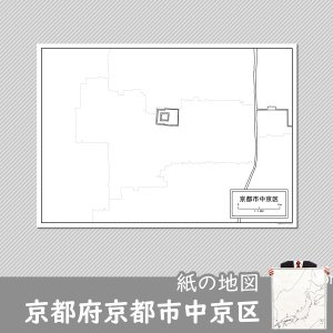 京都府京都市中京区の紙の白地図|freemap