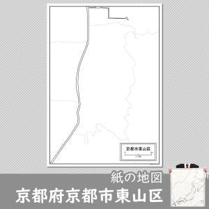 京都府京都市東山区の紙の白地図|freemap