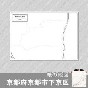 京都府京都市下京区の紙の白地図|freemap