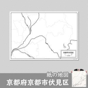 京都府京都市伏見区の紙の白地図|freemap