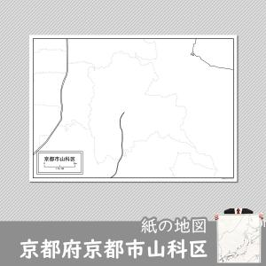 京都府京都市山科区の紙の白地図|freemap