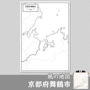 京都府舞鶴市の紙の白地図|freemap