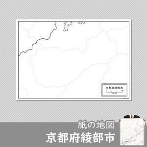 京都府綾部市の紙の白地図|freemap