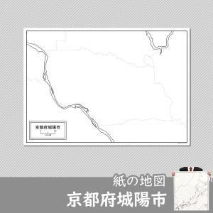 京都府城陽市の紙の白地図|freemap