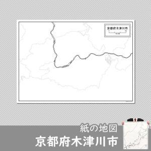 京都府木津川市の紙の白地図|freemap