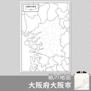 大阪府大阪市の紙の白地図|freemap