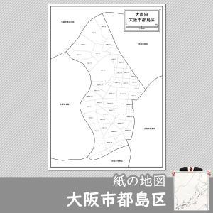 大阪市都島区の紙の地図|freemap