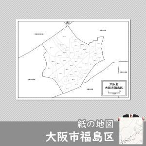 大阪市福島区の紙の地図|freemap