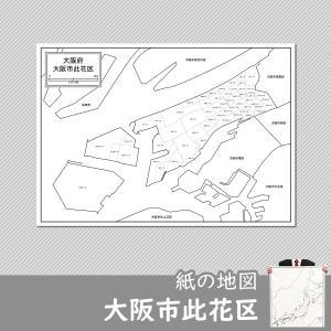 大阪市此花区の紙の地図|freemap