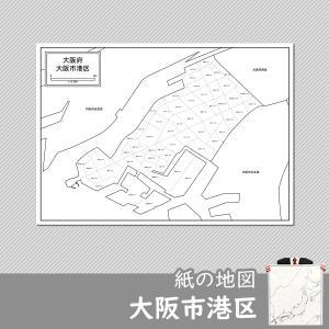 大阪市港区の紙の地図|freemap