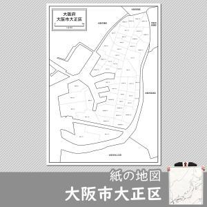 大阪市大正区の紙の地図|freemap