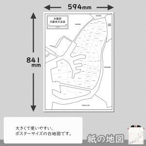 大阪市大正区の紙の地図|freemap|02