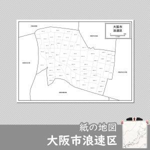大阪市浪速区の紙の地図|freemap