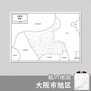 大阪市旭区の紙の地図|freemap
