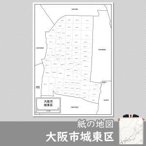 大阪市城東区の紙の地図|freemap