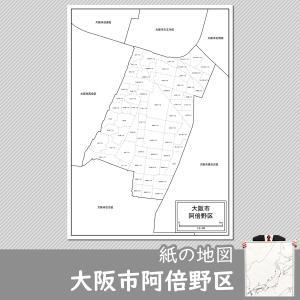 大阪市阿倍野区の紙の地図|freemap