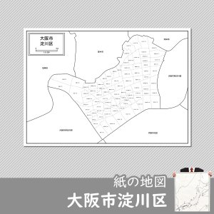 大阪市淀川区の紙の地図|freemap