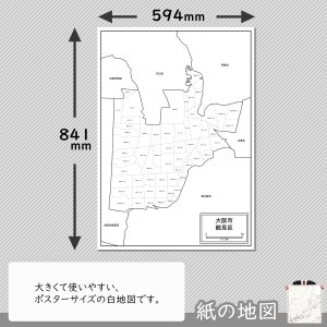 大阪市鶴見区の紙の地図|freemap|02