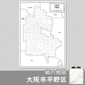 大阪市平野区の紙の地図|freemap
