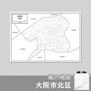 大阪市北区の紙の地図|freemap