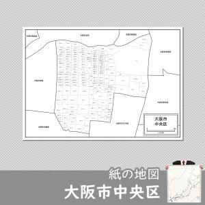 大阪市中央区の紙の地図|freemap