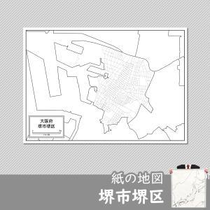 堺市堺区の紙の地図|freemap