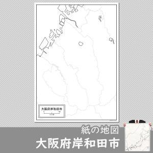大阪府岸和田市の紙の白地図|freemap