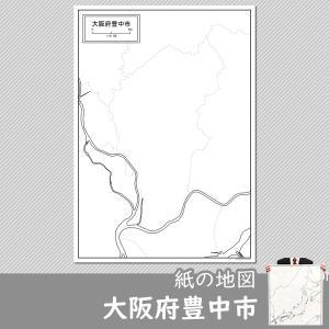 大阪府豊中市の紙の白地図|freemap