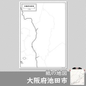 大阪府池田市の紙の白地図|freemap