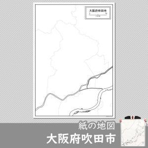 大阪府吹田市の紙の白地図|freemap