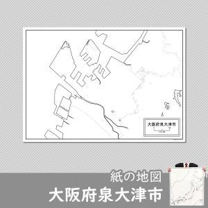 大阪府泉大津市の紙の白地図|freemap